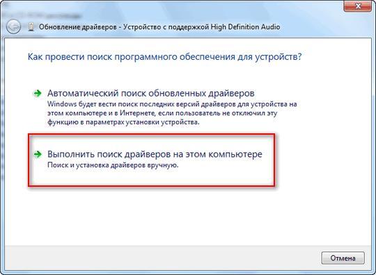 проблемы звука windows 7