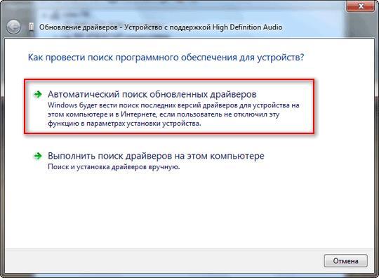 почему нет звука windows 7