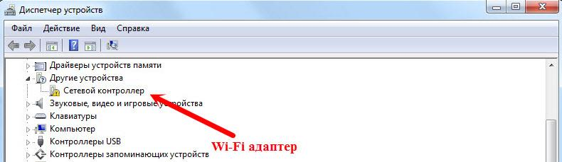 Неизвестное устройство в диспетчере устройств вместо Wi-Fi