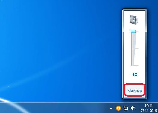 Переход в микшер Windows