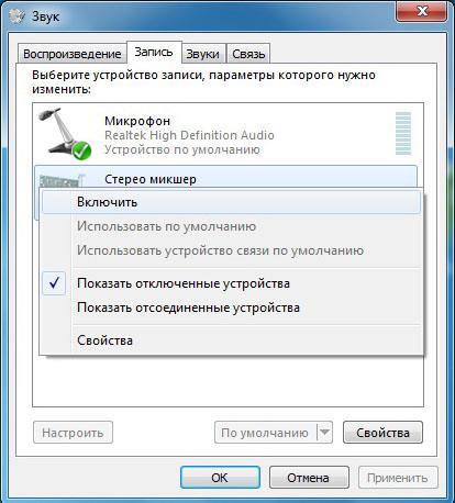 Стерео микшер в Windows