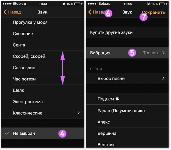 Budilnik-iPhone-2