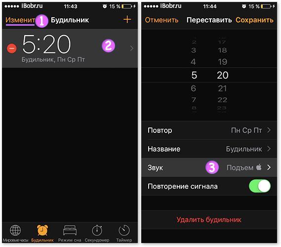 Budilnik-iPhone-1