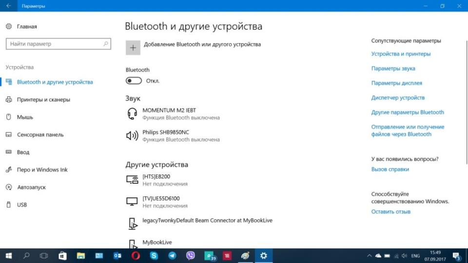 Bluetooth и другие устройства в панели управления Windows 10