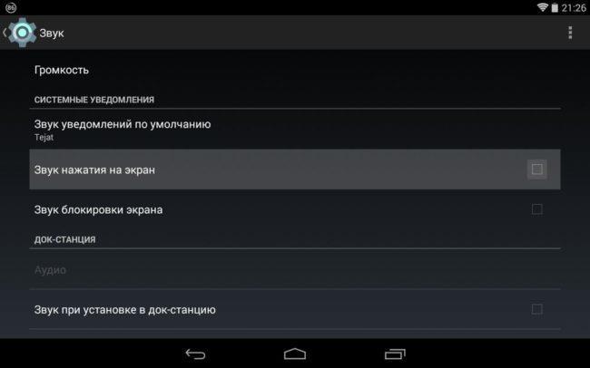 Настройки звука в главном меню Android