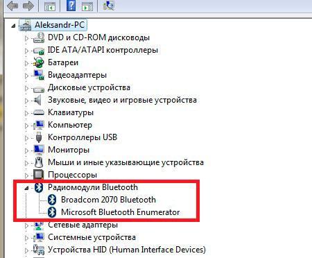 Bluetooth модуль в диспетчере оборудования