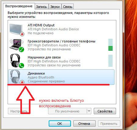Включить динамики Bluetooth