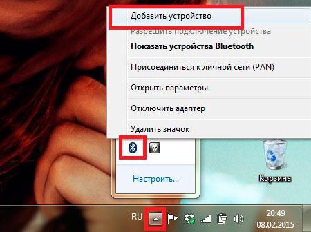 Добавить устройство Bluetooth на компьютер