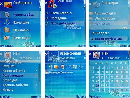 Телефон обладает ярким и контрастным экраном, который очень удобен в работе