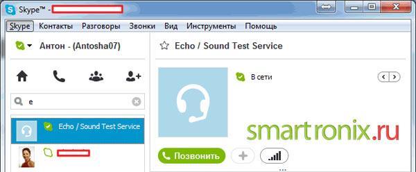 нужно позвонить в Echo Sound Test Service