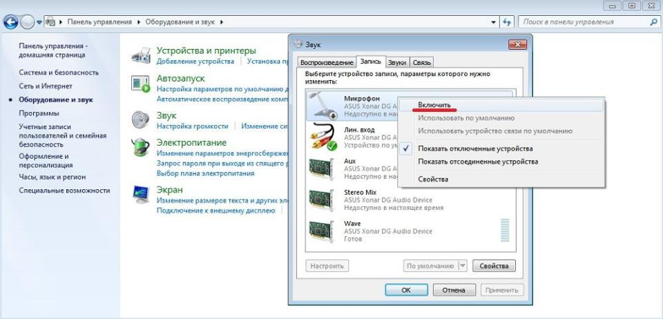 Скриншот окошка панели управления Запись