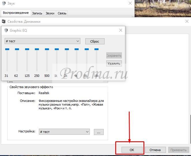 как увеличить звук на ноутбуке15_1