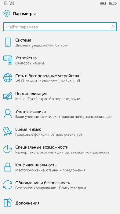 Панель управления Windows Mobile 10
