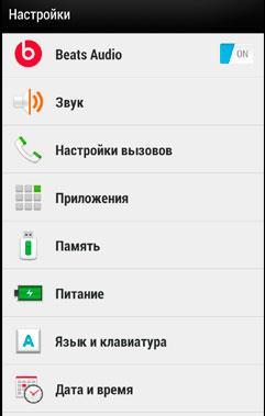 Включение Beats Audio в настройках HTC One