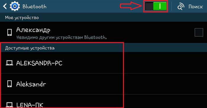 Список доступных Bluetooth соединений