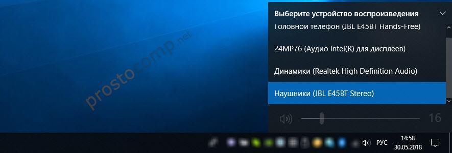 Выбор устройства вывода звука в Winodws 10