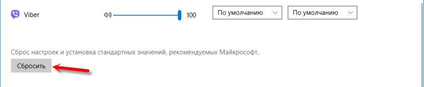 Сброс настроек звука в Windows 10