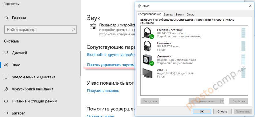 Панель управления звуком в Windows 10
