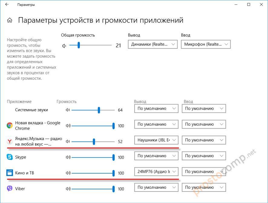 Звук на разные устройств (динамики, наушники, колонки) одновременно с разных программ