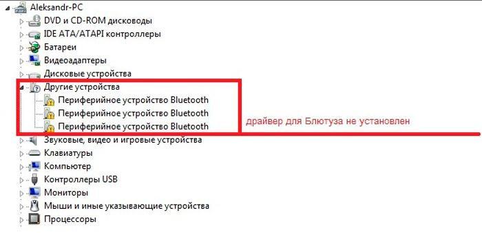 Драйвер Bluetooth не установлен