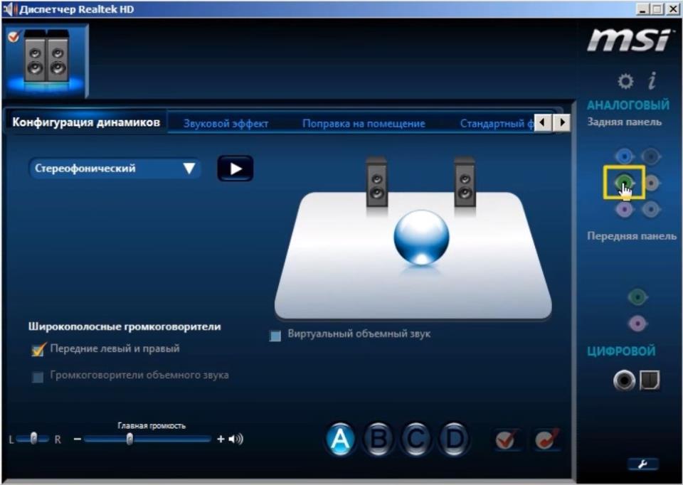 Настройка аудио выходов в звуковой карте Realtek HD