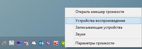 Устройства воспроизведения в Windows 7, Windows 8