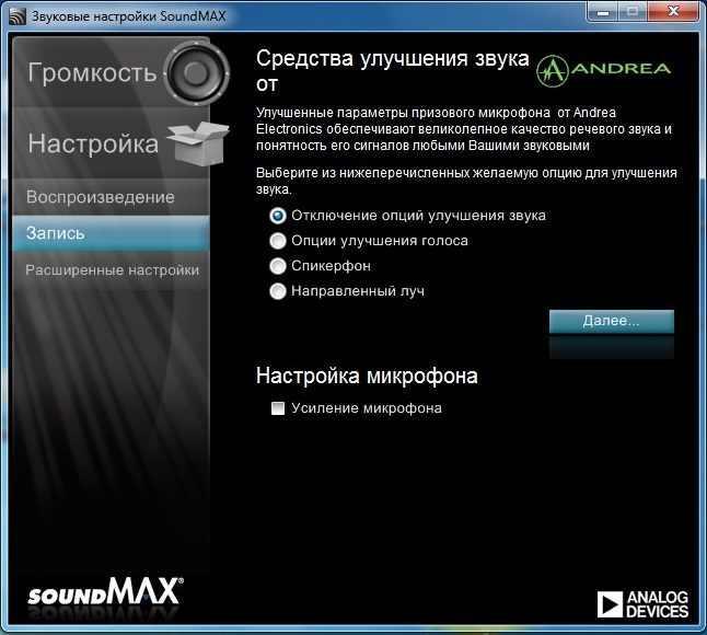 CP_SoundMax_2