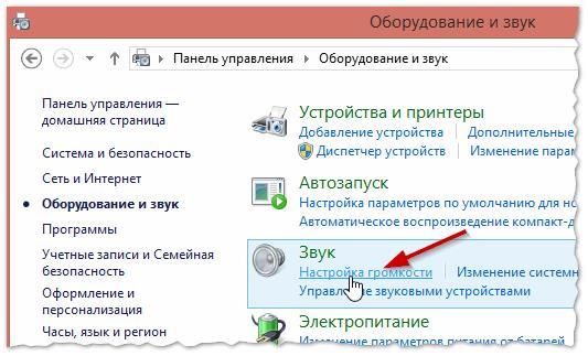 Заходим в меню «Панель управления», выбираем иконку «Оборудование и звук» после чего клацаем на функцию «Настройка громкости»