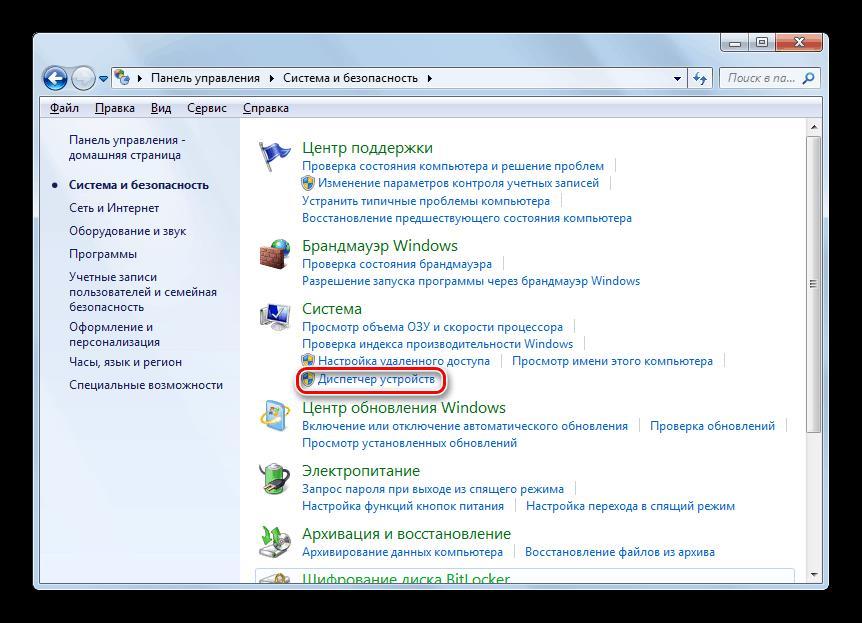 Переход в окно Диспетчера устройств из раздела Система и безопасность в Панели управления в Windows 7