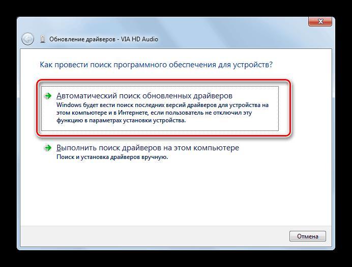 Переход к автоматическому поиску обновленных драйверов из окна Обновление драйверов в Windows 7