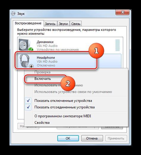 Включение динамиков через контекстное меню во вкладке Воспроизведения окна Звук в Windows 7