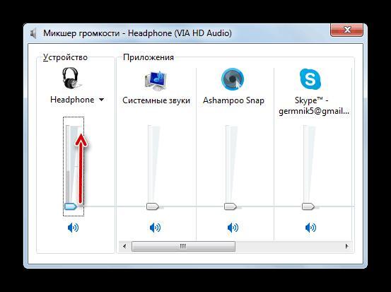 Поднятие ползунка громкости вверх в окне микшер громкости в Windows 7
