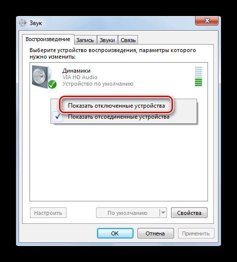 Включение показа отключенных устройств через контекстное меню во вкладке Воспроизведения окна Звук в Windows 7