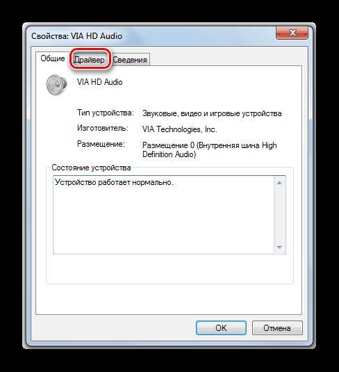 Переход во вкладку Драйвер в окне свойств звуковой карты в Windows 7
