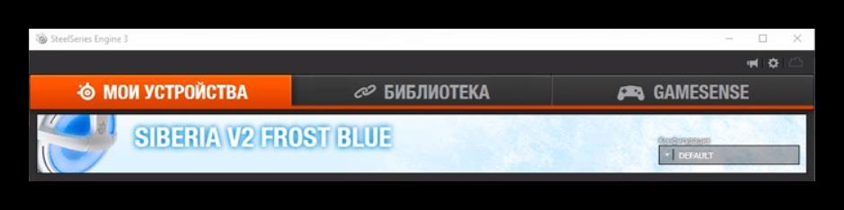 Наушники Siberia в списке подключенных устройств