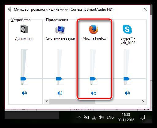 Проверка настройки громкости в браузере Firefox