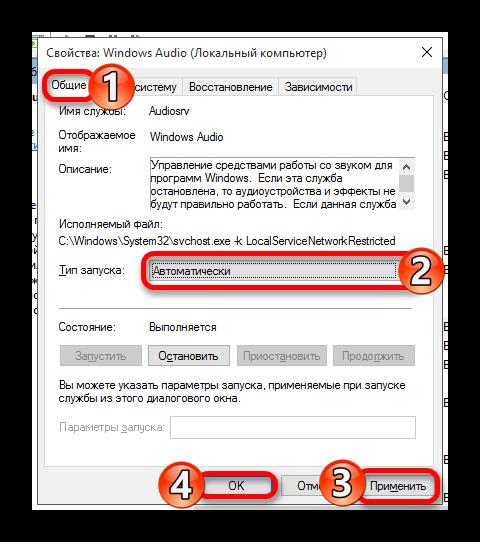 Настройка свойств типа запуска службы Windows Audio в виндовс 10