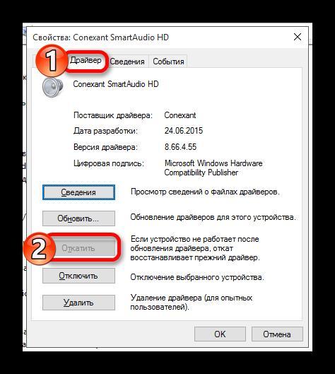Откат драйверов звука Conexant SmartAudio HD в Виндовс 10