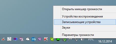 Записывающие устройства Windows 7, Windows 8