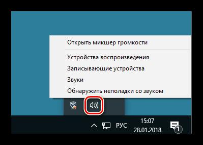 Вызов функций настройки аудиоустройств в Windows 10
