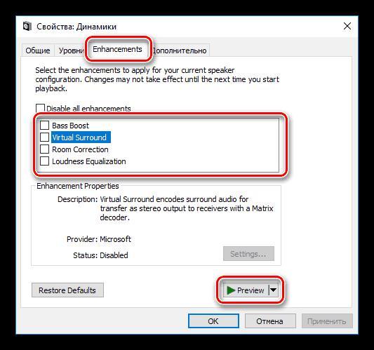 Настройка дополнительных возможностей аудиодрайвера в Windows 10