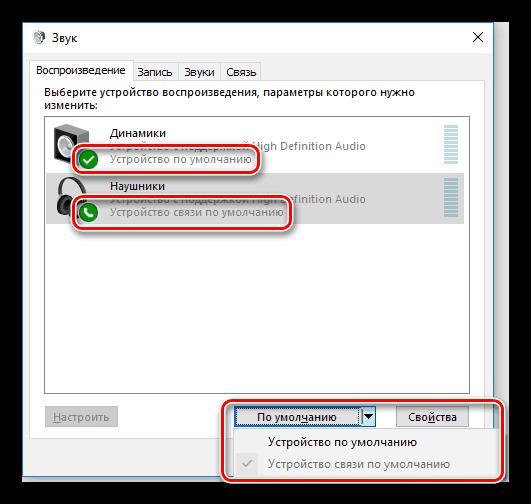 Настройка аудиоустройств по умолчанию в Windows 10