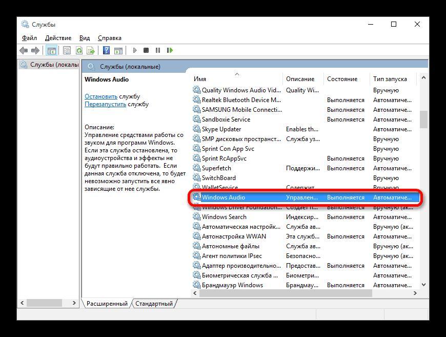Проверка работоспособности службы Аудио в Windows 10
