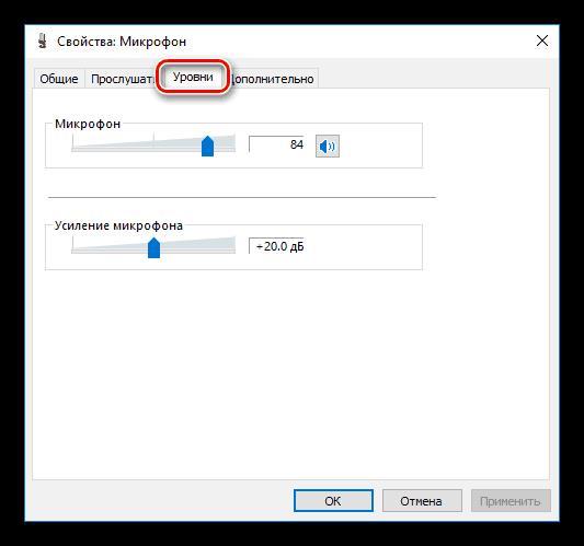 Настройка уровня записи и усиления микрофона в Windows 10