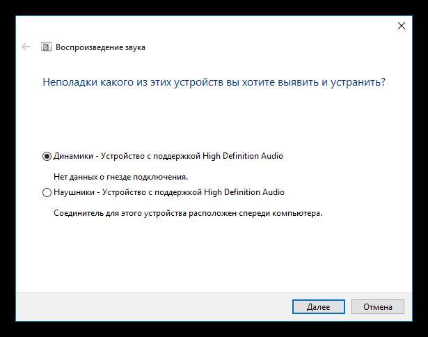 Средство устранения неполадок со звуком в Windows 10