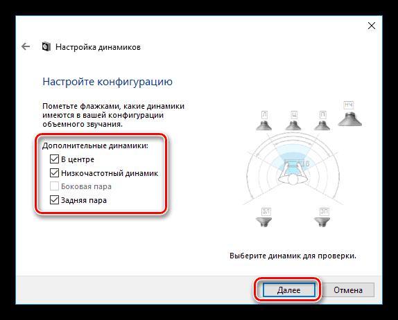 Настройка дополнительных динамиков акустической системы в Windows 10