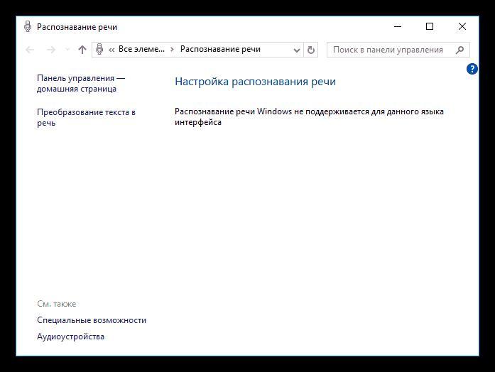 Распознавание речи не предусмотрено для русского языка в Windows 10