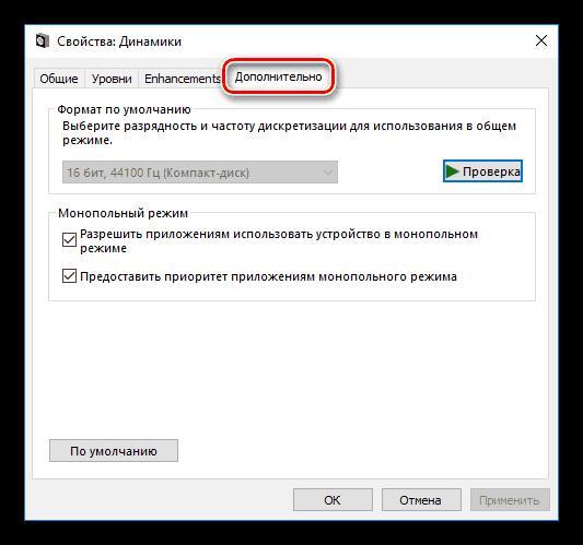 Настройка битности, частоты и монопольного режима аудиоустройства в Windows 10