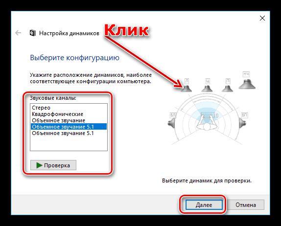 Настройка конфигурации акустической системы в Windows 10