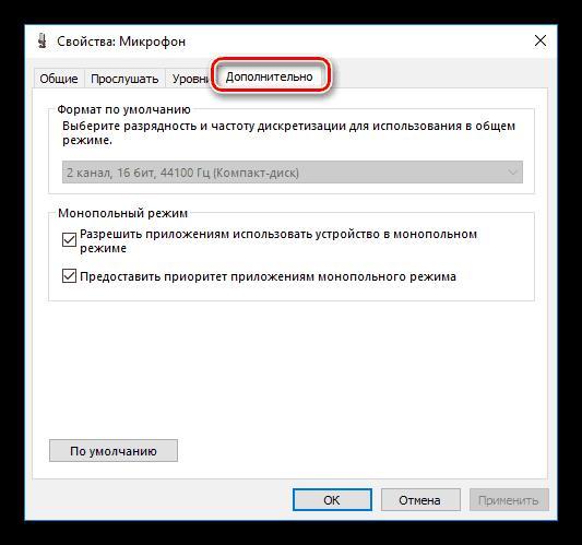 Настройка битности и частоты дискретизации для микрофона в Windows 10